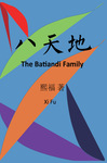 八天地 : The Batiandi Family by Xi Fu